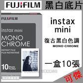 拍立得底片  fujifilm  Instax mini MONO CHROME  復古黑白色調 適用MINI8+ 7S 25 可傑