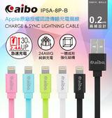 【鼎立資訊】aibo Apple Lightning 8pin MFi原廠認證 傳輸充電扁線(1M)