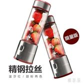 充電榨汁迷你電動小型玻璃便攜榨汁器WZ1354 【雅居屋】