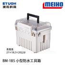 漁拓釣具 明邦 BM-185 白色 小型防水工具箱