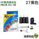 【墨水填充包】HP 27 30cc  黑色三瓶 內附工具  適用雙匣