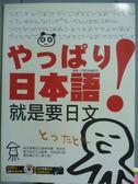 【書寶二手書T5/語言學習_PIS】就是要日文_易說館編輯部_有CD