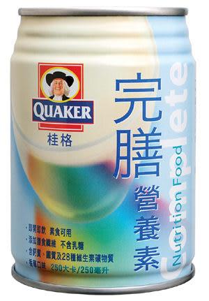 桂格完膳營養素(香草)1箱 加贈2罐  *維康