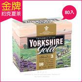 ★英國泰勒茶-約克夏紅茶包(金牌) 80入 250g/盒 (英國國宴茶! 鮮奶茶專用)
