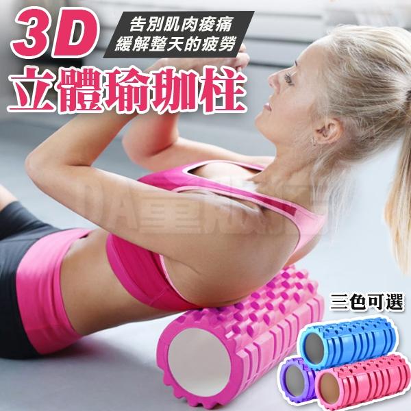 瑜珈柱 按摩滾輪 瑜伽滾筒 按摩滾筒 瑜珈滾輪 瑜珈棒 EVA 舒壓棒 按摩滾筒 肌肉放鬆 滾桶 3色可選
