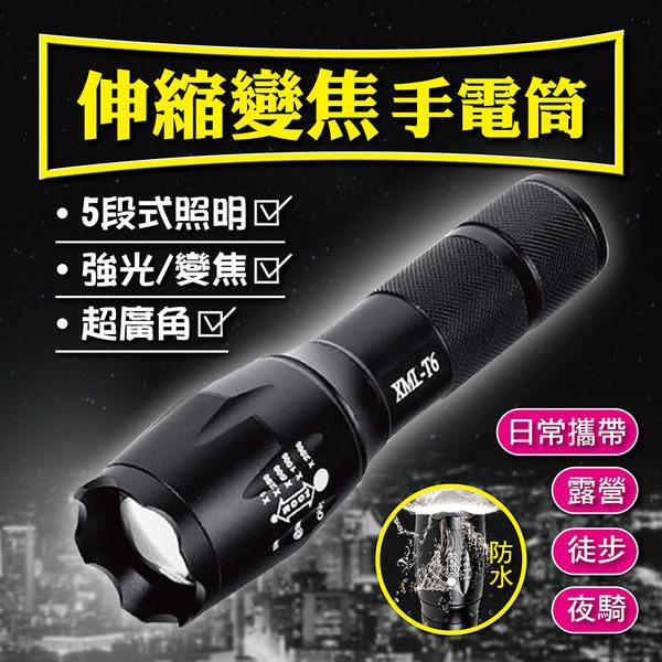 【AF264】美國T6手電筒 迷你LED強光伸縮變焦手電筒 伸縮聚焦1000流明以上 魚眼大光圈 超級無敵亮