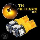 《DA量販店》T10 小炸彈 5 LED 黃光 散光 方向燈(21-120)