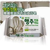 韓國無瓊花 抹布去油汙皂(127g)【小三美日】