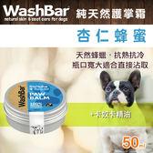 【毛麻吉寵物舖】WashBar 天然護掌霜 50ml