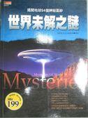 【書寶二手書T1/科學_QDI】世界未解之謎_探索發現系列編委會