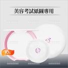 Johnsons白色修飾粉餅-10g   美容乙丙級考試練習紙圖專用[45141]