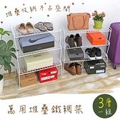 【居家cheaper】萬用堆疊鐵網架(三層一組)鞋架/分層架/露營架/置物架/鐵架/盆栽架/瀝水架/鞋櫃