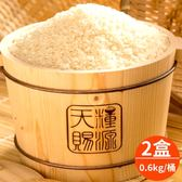 天賜糧源-花開富貴好禮稻0.6kg米木桶禮2組(免運宅配)