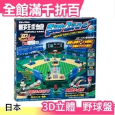 【60週年紀念版 怪物球場】3D 野球盤 棒球 EPOCH 桌遊 玩具親子 日本玩具大賞【小福部屋】