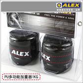 ALEX PU型多功能加重器-1KG(重量訓練 健身 有氧≡排汗專家≡
