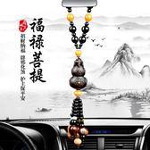 汽車掛件桃木葫蘆車載裝飾品擺件高檔男車上吊墜保平安符車內吊飾