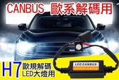 H7 LED大燈 歐規 CANBUS 歐規解碼線組 LED解碼 賓士 BMW 奧迪 福斯 福特 防故障燈