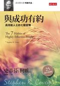 (二手書)與成功有約(25周年增修版):高效能人士的七個習慣