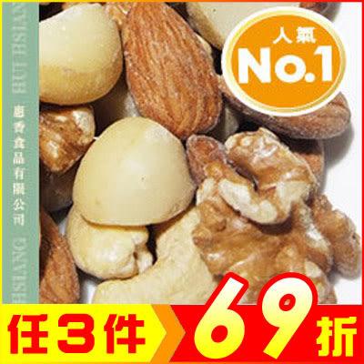 活力綜合堅果,四種頂級堅果,杏仁果 / 夏威夷豆 / 腰果 / 核桃 低溫烘焙 健康養生【AK07045】