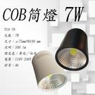 COB 7W 吸頂小筒燈【數位燈城 LED Light-Link】T10-79 商空、餐廳、居家燈必備燈款