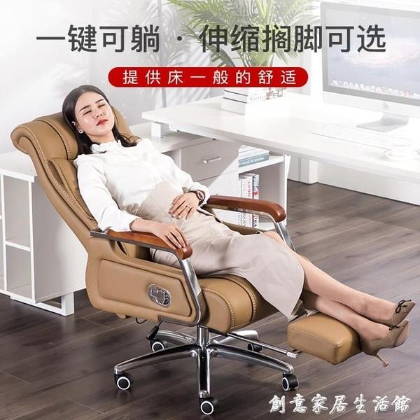 電腦椅家用舒適午休椅按摩可躺辦公椅老板椅升降轉椅靠背椅子 创意家居
