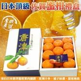 【果之蔬-全省免運】佐賀縣溫室蜜柑(12-15 入/1kg±10%)