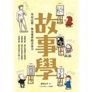 作者:歐陽立中 出版日:2019/10/01 ISBN:9789577518392