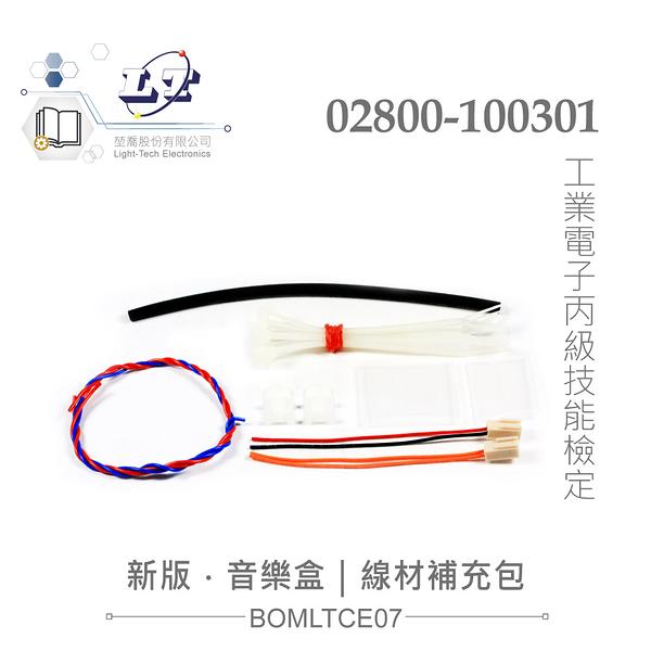 『堃邑Oget』丙級技術士技能檢定 工業電子 音樂盒 線材補充包