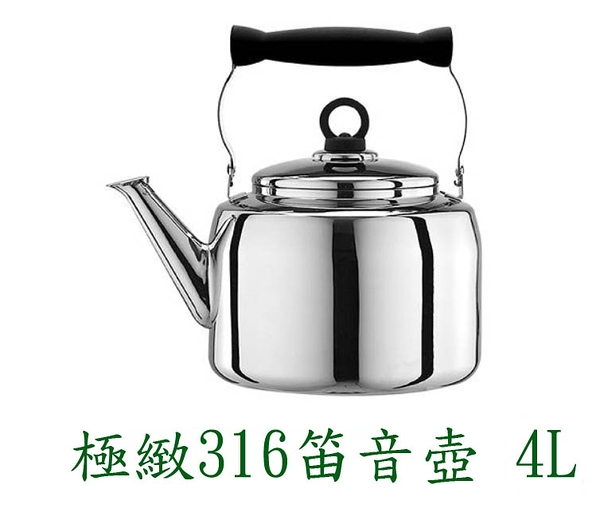 PERFECT 理想 極緻316不鏽鋼笛音壺4L 笛音壺 茶壺 台灣製造