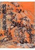 射鵰英雄傳(三)(平7)