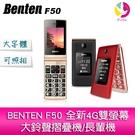 BENTEN F50 全新4G雙螢幕大鈴聲摺疊機/長輩機 (全配)