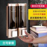 皂液器 家用浴室免打孔皂液器衛生間壁掛式手動洗手液瓶掛墻廚房洗潔精盒 古梵希
