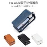 萬寶路 iQ OS 2/3代 2.4Plus 電子菸 豎款皮套