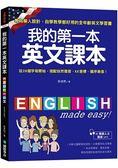 我的第一本英文課本:專為華人設計自學教學都好用的全年齡英文學習書(附母語人士發音