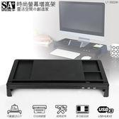SA+時尚可充電3孔USB螢幕增高架/電腦螢幕架/鍵盤收納/置物架(LY-DSG28