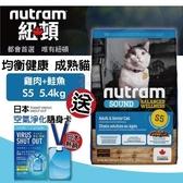 【送日本便攜空氣清淨卡*1】*WANG*紐頓nutram 均衡健康系列 雞肉+鮭魚S5成貓&熟齡貓5.4kg/包貓飼料