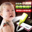[24H 現貨] USB 二代 發光款 蚊風而逃 蚊子 電蚊香 可插 USB 充電器 行動電源 露營必備 手電筒