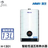 《鴻茂HMK》13L 智能恆溫瓦斯熱水器【強制排氣】H-1301