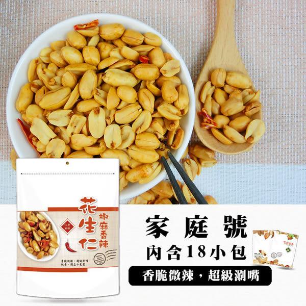 【百桂食品】椒麻香辣花生仁270g(內含18小包/袋)*3袋