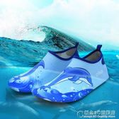 夏季男女潛水浮潛鞋防滑防割兒童沙灘溪流軟鞋速干兩棲潮汐鞋 概念3C旗艦店