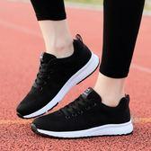 運動鞋女鞋子透氣網面休閒鞋韓版輕便平底學生跑步鞋 【歐亞時尚】