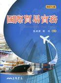 國際貿易實務(修訂九版)