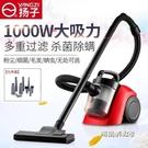 揚子吸塵器家用臥式大吸力大功率手持式強力小型地毯除螨蟲XY1008MBS「時尚彩紅屋」