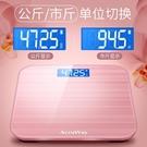 體重計 愛康唯usb可充電電子稱家用人體體重計迷你成人減肥秤精準稱重女