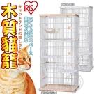 【培菓平價寵物網】日本IRIS》PWCR-963木質貓籠93*63*178cm(兩色)限宅配