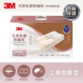 3M 天然乳膠防蹣枕-工學助眠型(附防蹣枕套)