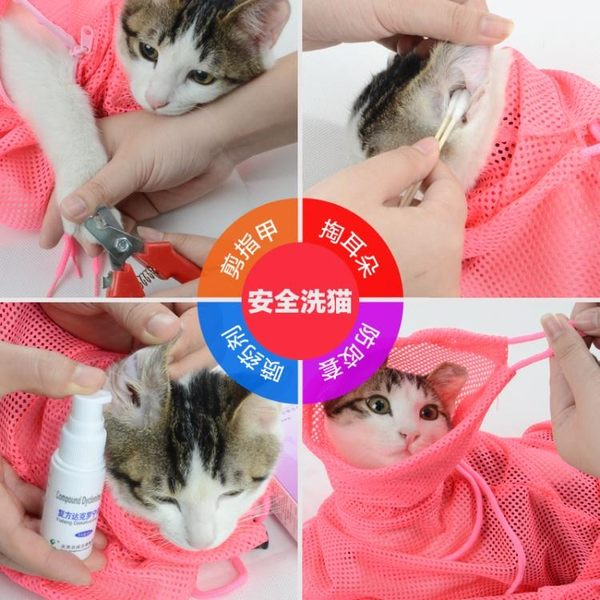 洗貓袋多功能貓咪洗澡神器剪指甲打針掏耳朵餵食固定袋貓包【大咖玩家】