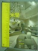 【書寶二手書T7/嗜好_PKQ】設計之都米蘭_波隆涅希