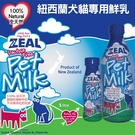 四個工作天出貨除了缺貨》ZEAL》紐西蘭犬貓專用鮮乳1000ml (超取限5瓶)