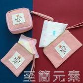 衛生巾收納包大容量韓版便攜學生裝衛生棉m巾袋   至簡元素
